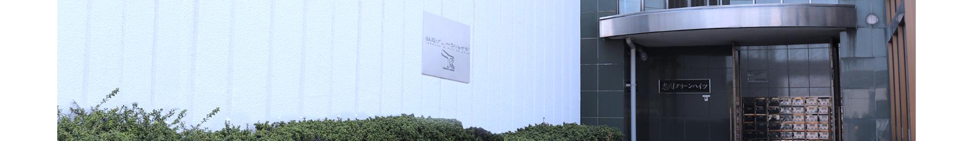 【公式】忠岡グリーンハイツ